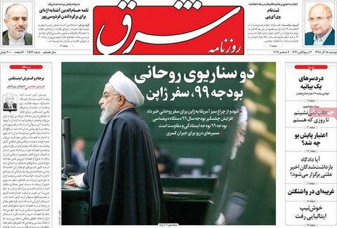 صفحه اول روزنامههای ۱۸ آذر ۹۸