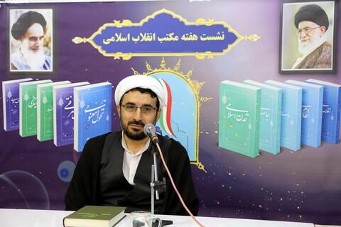 حجت الاسلام سالک