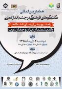 همایش بین المللی «گفتگوهای فرهنگی در چشم انداز تمدنی»برگزار می شود