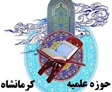مرحله استانی مسابقات قرآن حوزه علمیه کرمانشاه برگزار می شود