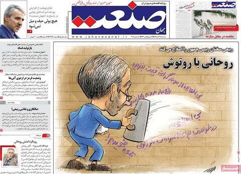 صفحه اول روزنامه های ۱۹ آذر ۹۸