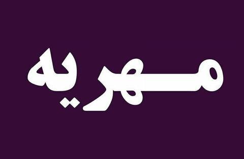 مهریه