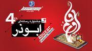 چهارمین جشنواره رسانه ای ابوذر در البرز برگزار می شود