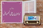 مروری بر زندگی شهید ثانی در رادیو معارف
