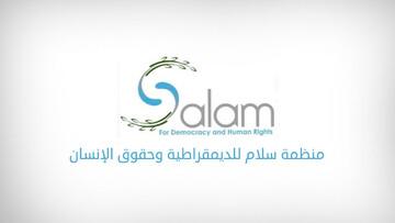 """سازمان """"سلام"""" از استمرار شکنجه زندانیان انقلابی خبر داد"""