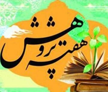 مراسم بزرگداشت هفته پژوهش در جامعه الزهرا(س) برگزار میشود