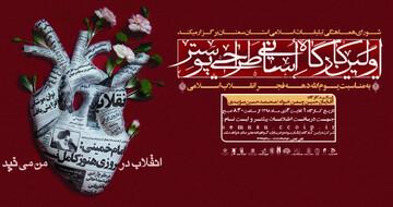 اولین کارگاه استانی طراحی پوستر دهه فجر در سمنان برگزار می شود