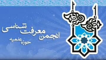 سیزدهمین دوره نشست مجمع عمومی انجمن معرفت شناسی حوزه برگزار می شود