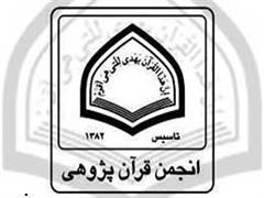 نشست مجمع عمومی انجمن قرآن پژوهی حوزه برگزار می شود