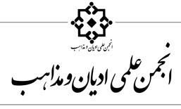 نشست مجمع عمومی انجمن ادیان و مذاهب حوزه برگزار می شود