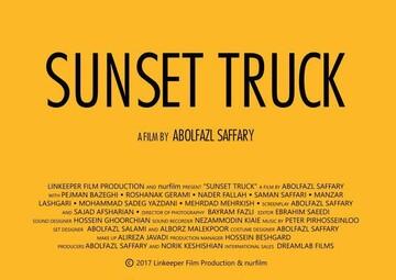 یک کامیون غروب به «سینما آیفیلم» رسید