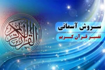 مواضع آیات قرآن در برابر غلو