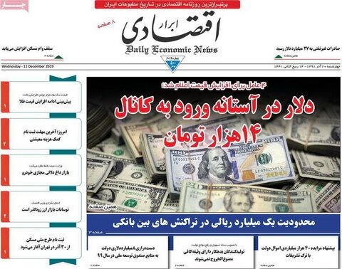 صفحه اول روزنامههای ۲۰ آذر ۹۸
