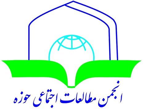 انجمن مطالعات اجتماعی حوزه