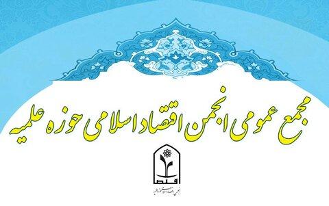 مجمع عمومی انجمن اقتصاد اسلامی حوزه