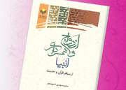 کتاب «ازدواج و همسرداری انبیا از منظر قرآن و حدیث» منتشر شد