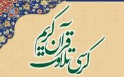 برگزاری منظم کرسی تلاوت قرآن در آستان امامزاده علی بن جعفر(ع)