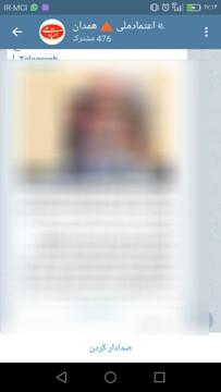 واکنش بسیج دانشجویی همدان به اقدام موهن کانال تلگرامی اعتماد ملی