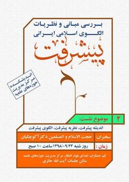 بررسی مبانی و نظریات الگوی اسلامی ایرانی پیشرفت