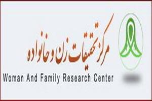 برنامه های مرکز تحقیقات زن و خانواده ویژه هفته پژوهش