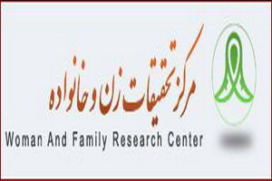 مرکز تحقیقات زن و خانواده