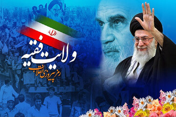 بدون ولایت مطلق برپایی حکومت اسلامی و اجرای احکام دین ممکن نیست