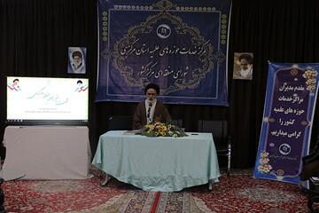 نشست خیرین مراکز خدمات استانهای منطقه مرکزی کشور برگزار شد