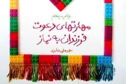 کتاب «مهارتهای دعوت فرزندان به نماز» چاپ پنجمی شد