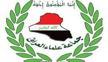 جمعیت علمای عراق استقبال از صهیونیستها در بحرین را محکوم کرد