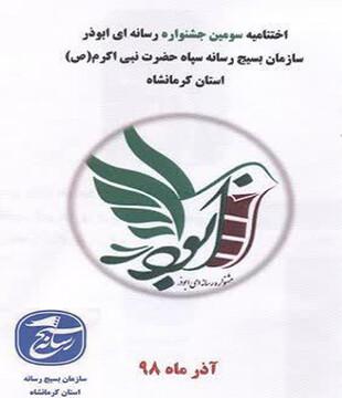 اختتامیه جشنواره رسانه ای ابوذر در کرمانشاه برگزار می شود