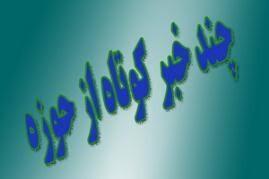 سومین نشست مدیران مدارس خواهران استان فارس برگزار می شود