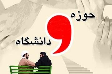 همایش «وحدت حوزه و دانشگاه» در خرم آباد برگزار می شود