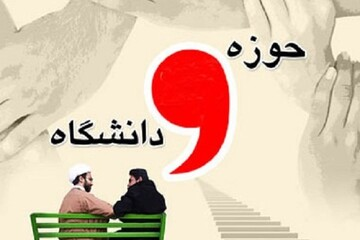 همایش وحدت حوزه و دانشگاه در اصفهان برگزار می شود