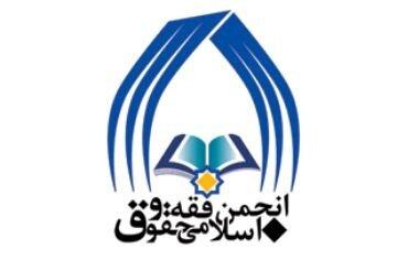 مجمع عمومی انجمن فقه و حقوق حوزه