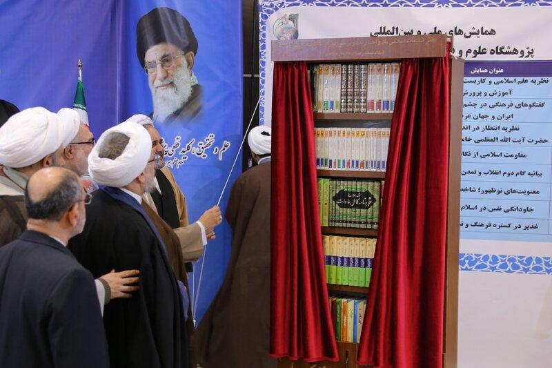 رونمایی از ۲۷۰ اثر جدید دفتر تبلیغات اسلامی در حوزههای علمی و فناوری نوین