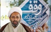 تعامل میان اوقاف و بنیاد شهید تقویت شود