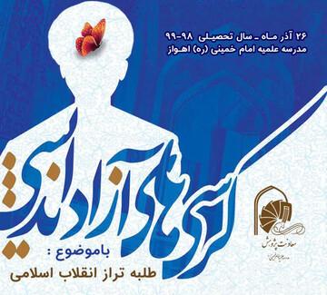 برگزاری کرسی آزاداندیشی با موضوع «طلبه تراز انقلاب»