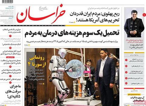 صفحه اول روزنامههای ۲۴ آذر ۹۸
