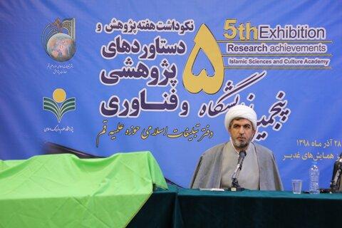 حجت الاسلام والمسلمین حمیدرضا مطهری