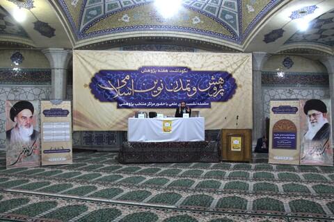 تصاویر/ پژوهش و تمدن نوین اسلامی