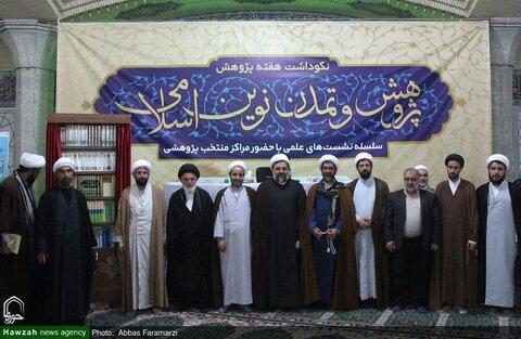 اولین نشست «پژوهش و تمدن نوین اسلامی» در مدرسه فیضیه