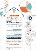 نشست نقد و بررسی «فرهنگ، حوزه علمیه و تبلیغ دین در بودجه ۹۹» برگزار می شود