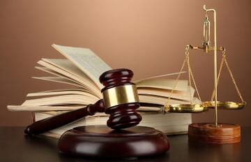 شرایط، زمان و نحوه ثبت نام جذب اختصاصی قضاوت ۱۳۹۹ اعلام شد