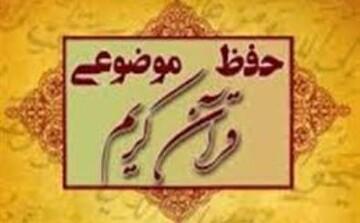 نشست بررسی« نقش تاریخ در فهم قرآن» برگزار شد