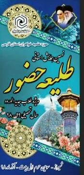 همایش طلیعه حضور ویژه طلاب خواهر در شیراز برگزار می شود