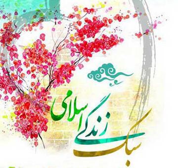 بررسی سبک زندگی اسلامی در مدرسه علمیه ریحانه النبی شادگان