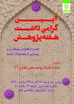 مراسم گرامیداشت هفته پژوهش در مرکز آموزش های تخصصی فقه برگزار می شود