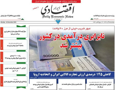 صفحه اول روزنامههای ۲۵ آذر