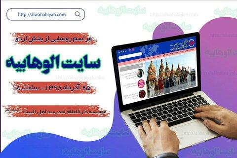 رونمایی از زبان اردو سایت الوهابیة