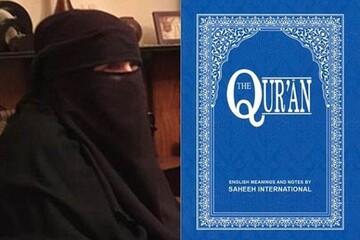 داعش قرآن آمریکایی را برگزید